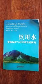 饮用水资源保护与可持续发展研究