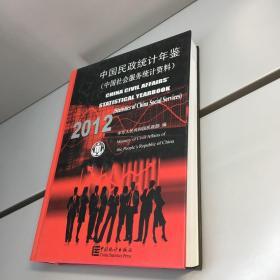 中国民政统计年鉴:中国社会服务统计资料(2012)【附光盘】【一版一印 95品+++ 内页干净 实图拍摄 看图下单 收藏佳品】