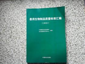 兽用生物制品质量标准汇编 2010