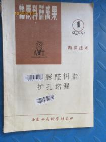 地质科研成果 1977.1