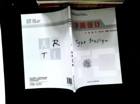 """字体设计/全国普通高等院校""""十三五""""规划精品教材"""