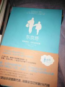 东京塔:老妈和我,有时还有老爸