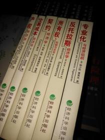 新制度经济学名著译丛全六册