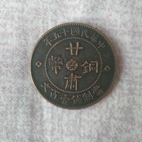 中华民国十五年甘肃铜币
