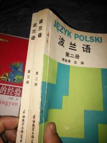 波兰语 第二册 第三册  2本合售