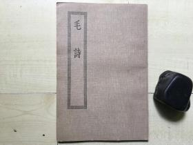 商务印书馆大32开四部丛刊初编经部:毛诗