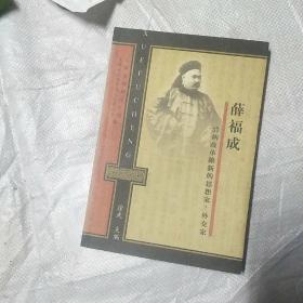 薛福成—清朝改革维新的思想家、外交家