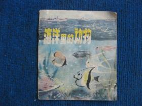 【彩色连环画】海洋里的动物