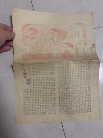 哈尔滨医科大学 短剑战斗队  文革小报  元旦特刊! 8开 四版!
