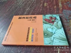 郭沫若诗选(女神 星空) 语文新课标必读丛书(高中阶段)
