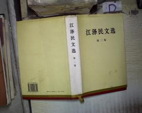 江泽民文选(第二卷) 精装 。、。、