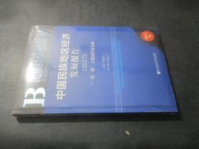 """中國民族地區經濟發展報告:2017:""""一帶一路""""之周邊經濟走廊"""