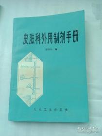 皮肤科外用制剂手册(1984年一版一印)品佳,内页无涂画