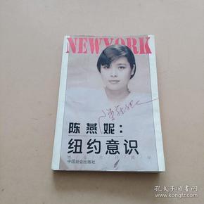 陈燕妮:纽约意识一一她在大洋彼岸