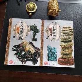 奇石收藏指南(1,2)   (一版一印)