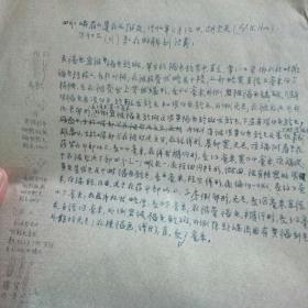 四川:峨眉山莲花石附近,1946年11月12日,胡文光8402(川)号花的解剖记载,钢笔手稿