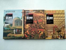 彩色欧洲史(全3册)