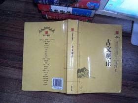 阅读无障碍本:古文观止