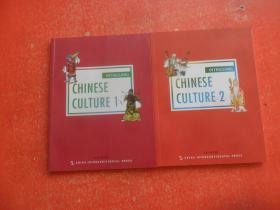 有趣的中国文化【1·2】2本合售【英文】