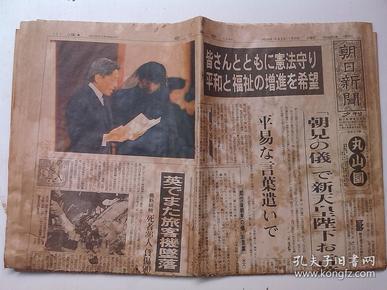 朝日新闻夕刊  平成元年(1989年) 日本新老天皇交替期专刊 【收藏价值特别】