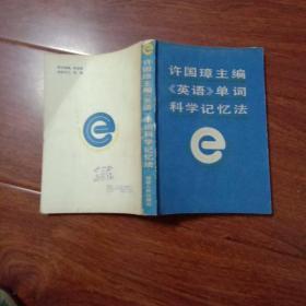 许国璋主编英语单词科学记忆法