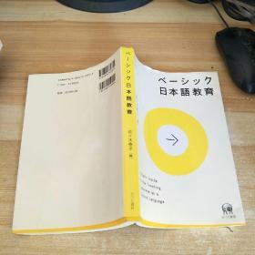 日本语教育