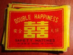 火花标【安全火柴、中国制造、大双喜】8张套合售、火花标、品相以图片为准