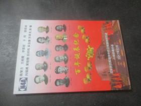 百年诞辰纪念 北京新四军暨华中抗日根据地研究会六师苏南分会