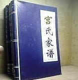(正版)线装 锦面 寻根祭祖 修谱 16开 宫氏家谱