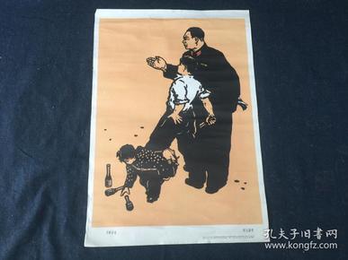 65年的8开 彩色版画宣传画《子承父志》  程玉国刻 上海人民美术出版