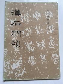 历代碑帖法书选:汉石门颂  文物出版社  正版旧书