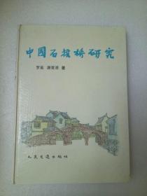 中国石拱桥研究