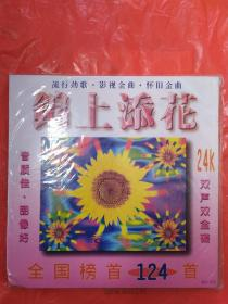 锦上添花(流行劲歌.影视金曲.怀旧金曲)24K双声双金蝶 品相如图