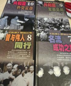【纵横精品丛书】7名流成功之路 、8曾与伟人同行、9苄和国军事见闻、10共和国外交实录【4卷合售】