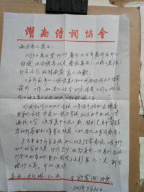湖南文史馆员颜震潮 信札诗稿12页