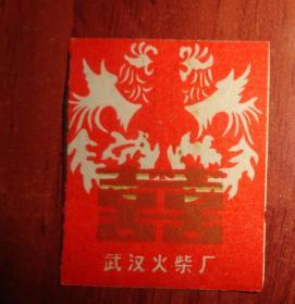 火花标【武汉火柴厂、红双喜】火花标、品相以图片为准