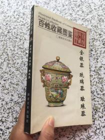 百姓收藏图鉴:金银器 琉璃器 珐琅器