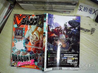日文杂志 Vジャンプ  2018 3