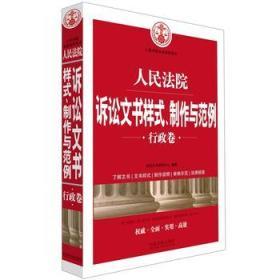 人民法院诉讼文书样式制作与范例(行政卷人民法院业务指导用 正版 司法文书研究中心  9787509364475