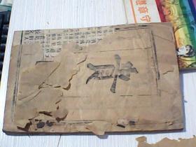 古籍线装书;读史方舆纪要卷一百二十--一百二十一【贵州】---10-30