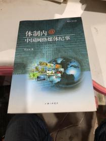 体制内@中国网络媒体纪事