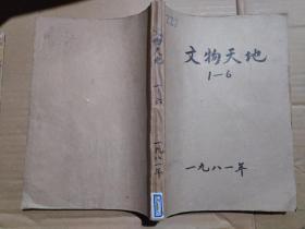 杂志  文物天地1981.1-6