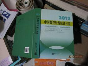 2012中国教育经费统计年鉴     精装    品如图   34-1号