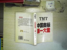 TMT——中国商标第一大案