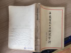 中国当代文学研究资料 【欧阳山】专集