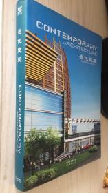 当代建筑 香港科讯国际出版有限公司  主编 9787806779583