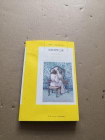 烟囱别墅之谜:阿加莎克里斯蒂作品集84