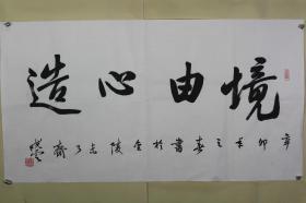 孙晓云老师书法  境由心造