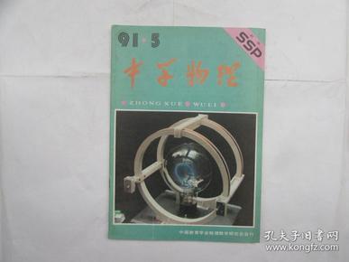中学物理(1991.5)
