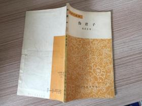 伪君子(文学小丛书)